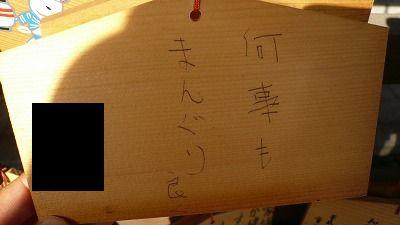 20080715 櫛田神社 絵馬6