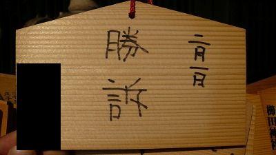 20080715 櫛田神社 絵馬7