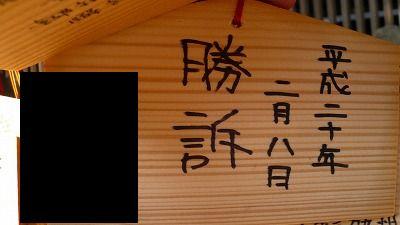 20080715 櫛田神社 絵馬8