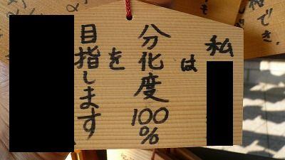 20080715 櫛田神社 絵馬9
