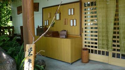 20080724 寿屋