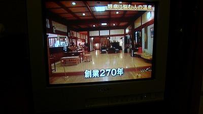 20080724 貝掛温泉 テレビ