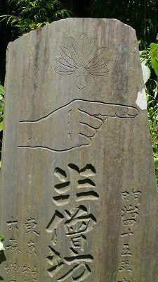 20080726 鎌倉ハイキング →へ