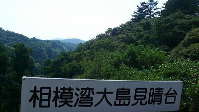 20080726 鎌倉ハイキング 相模湾大展望台