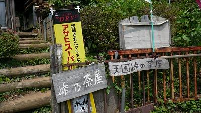 20080726 鎌倉ハイキング 峠の茶屋