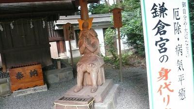 20080726 鎌倉ハイキング 鎌倉宮