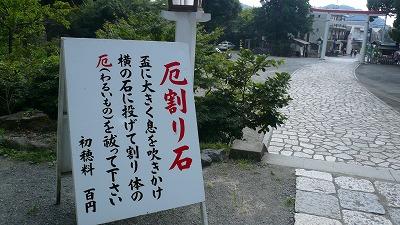 20080726 鎌倉ハイキング 厄割り石