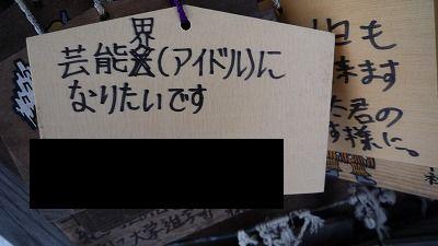 090111 真山神社 絵馬