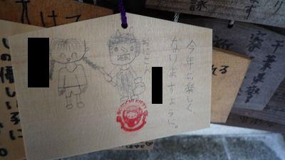 090111 真山神社 絵馬2