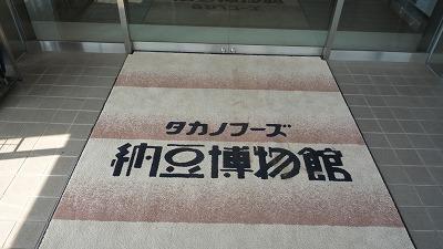 納豆博物館 入り口
