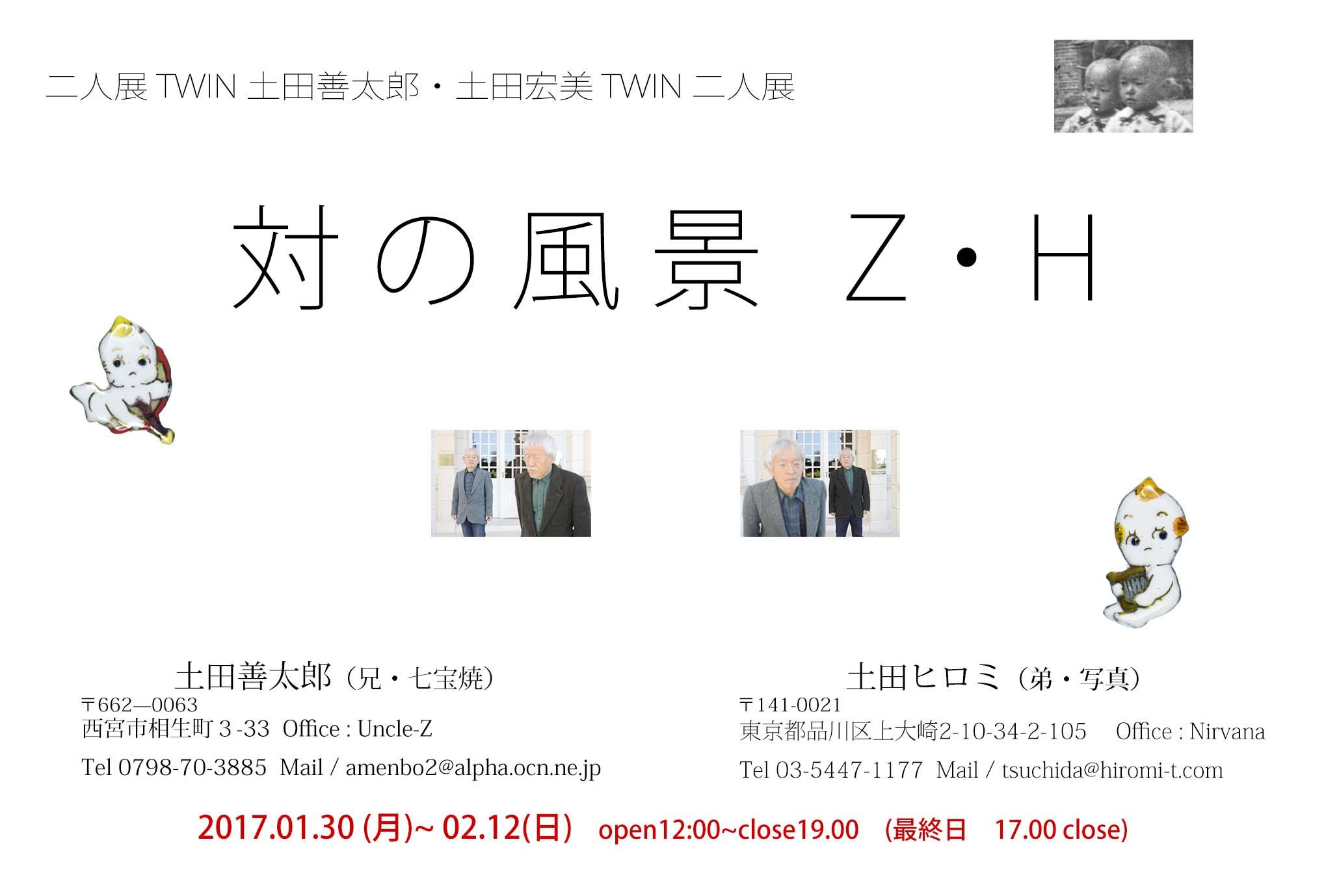 土田善太郎・土田ヒロミ 二人展「 対の風景 Z・H」