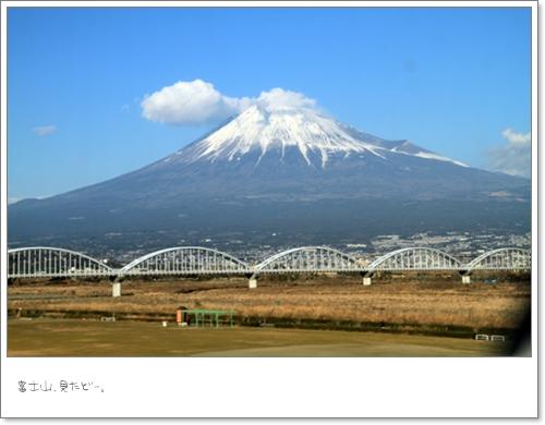 富士山、キター♪