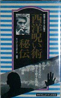 呪い術2007.6.15