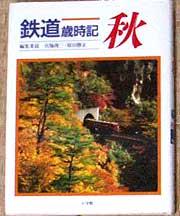 鉄道秋2007.6.26