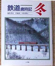 鉄道冬2007.6.26
