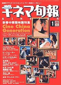 キネマ1998.1
