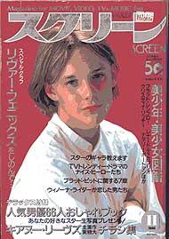 スクリーン1995.11