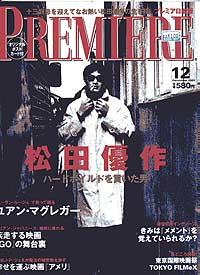 プレミア2001.12