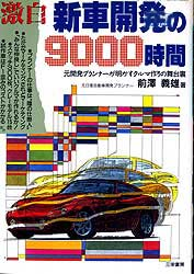 新車開発2007.7.24