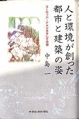人と環境から2007.7.25