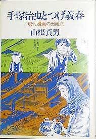 手塚とつげ2007.12.20