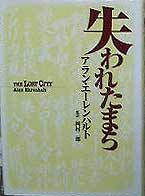 失われた町2007.12.20