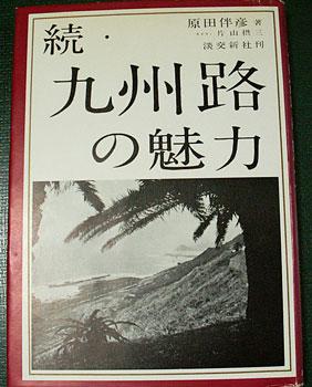 九州路01