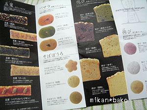焼き菓子メニュー