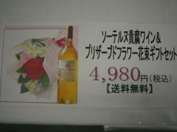 ベルーナMy Wine Clubの母の日ギフト