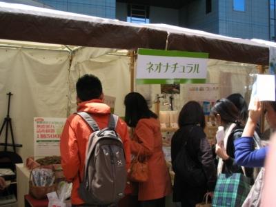 オーガニック・フェスタ2010赤坂サカス