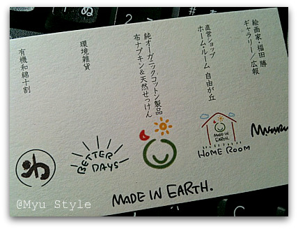 made in earth