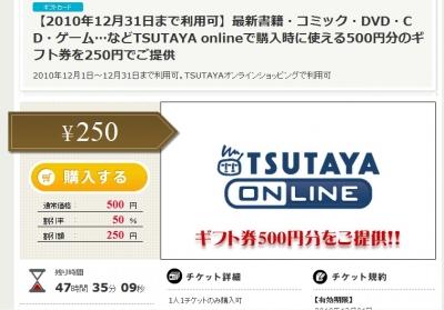 ポンパレでTSUTAYA500円券を250円