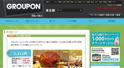 グルーポン、共同購入クーポンサイト
