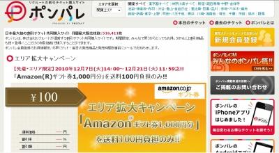 ポンパレ祭り再燃!Amazon1000円分を100円で!