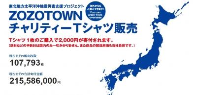 ZOZO TOWN 東日本大震災災害支援現金Tシャツ販売
