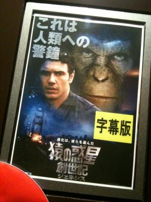 猿の惑星 創世記ジェネシス
