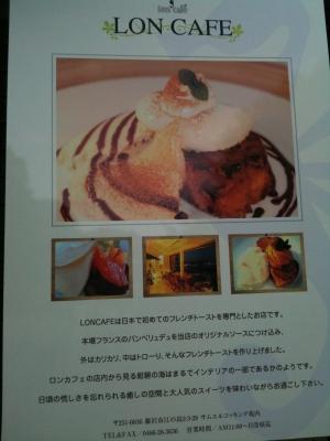 ロンカフェ江ノ島店