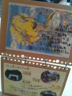 ロンカフェ江ノ島店の由来は龍