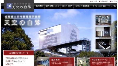 姫路城大天守閣修理見学施設天空の白鷺