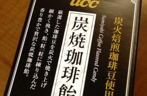 UCC炭焼珈琲飴