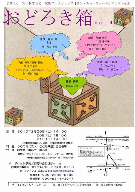 鈴鹿景子アトリエ公演