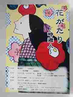 鈴鹿景子ポスター