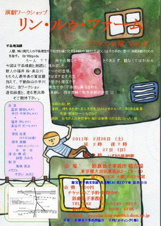 鈴鹿景子アトリエ公演チラシ