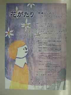 花がたりポスター