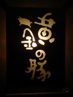 「黄金の豚」看板