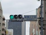 新橋三丁目