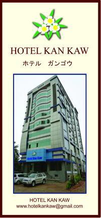 kankaw_photo.jpg