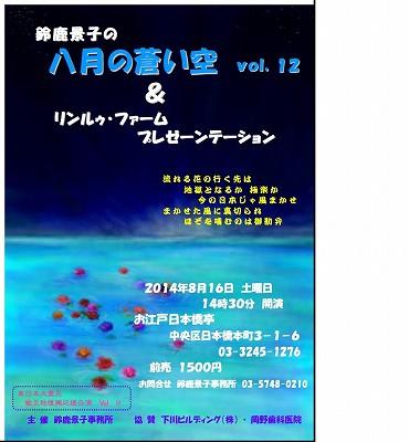 鈴鹿vol12.jpg