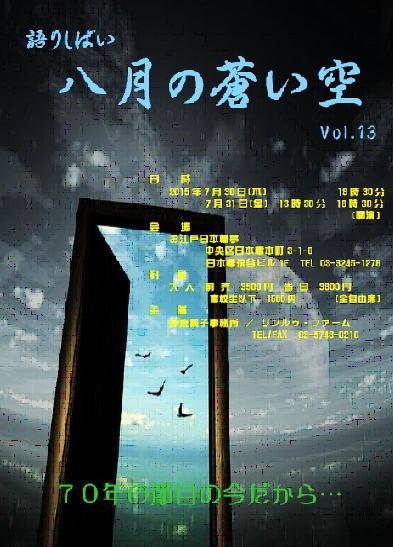 2015_7月鈴鹿景子.jpg