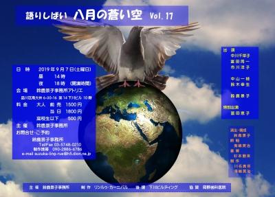2019年9月7日八蒼チラシ原稿_表-1-pdf_page-0001.jpg